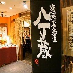 八丁蔵 静岡アスティ店