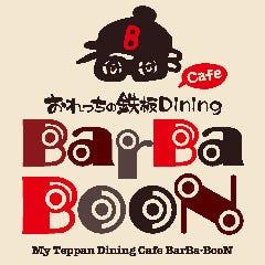 おれっちの鉄板DINING Cafe ‐BarBa BOON‐