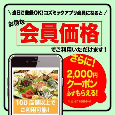 全席完全個室 創作和食 たなごころ 広島駅新幹線口店  メニューの画像