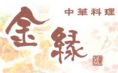 中華料理 金縁