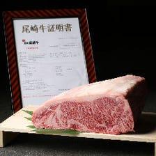 尾崎宗春氏が35年かけた『尾崎牛』
