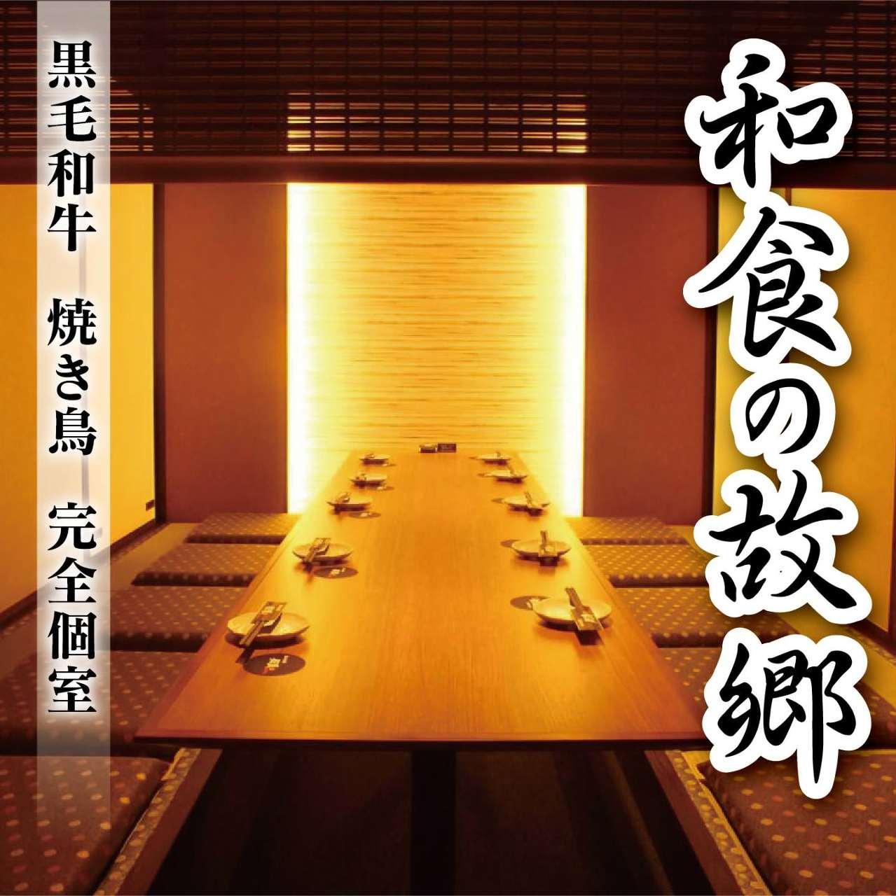 【席のみ予約必見】お通し代0円 ※《Openキャンペーン》無料とさせて頂きます。