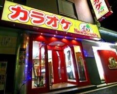 ニュードレミファ 蒲生店