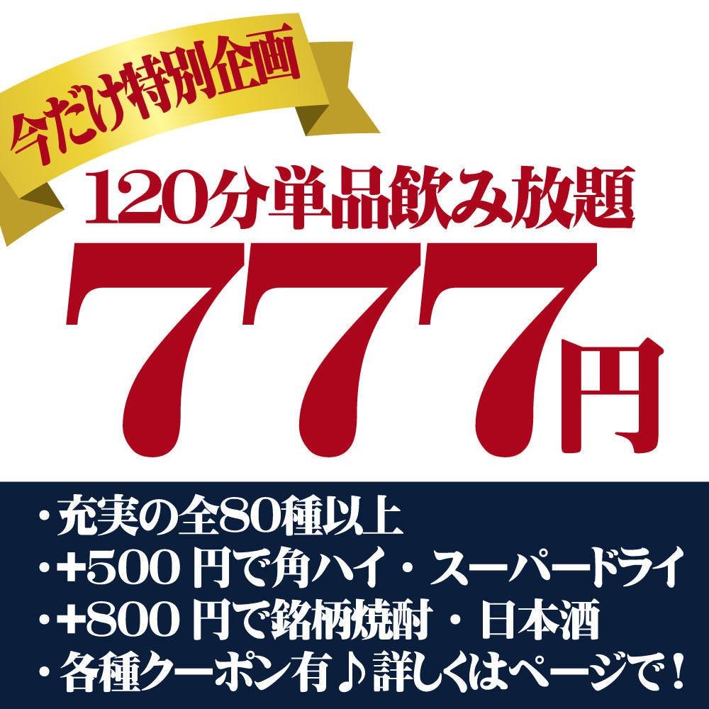 【溝の口エリア最安値】通常2H飲み放題1500円 ⇒ 777円!!