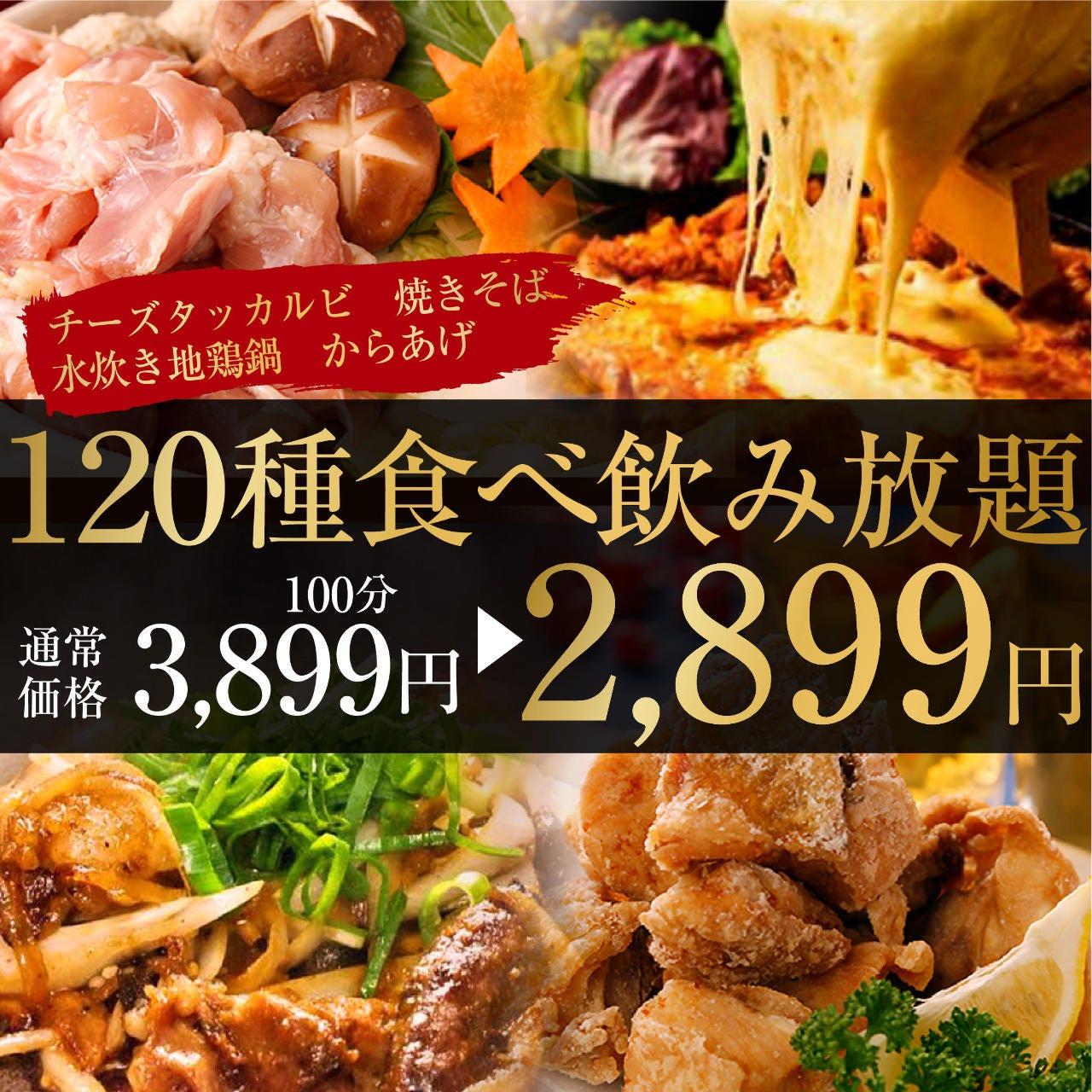 120種以上食べ飲み放題は2899円~