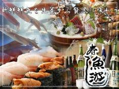 すし 魚游(うおゆう) 銀座店