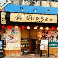 壱岐の食材と日本酒のお店 髭達磨 姪浜駅本店