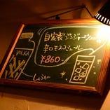 [オリジナル酒] 自家製モスコミュールやコーヒー焼酎等豊富!!