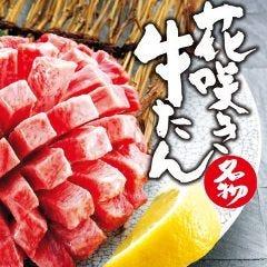 牛たん大好き焼肉はっぴぃ川越店