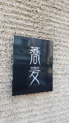 蕎・馳走 岩舟
