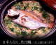 当店の「鯛めし」は新潟産コシヒカリの新米を使用しています