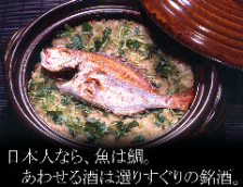 ◆土鍋で炊き上げる「鯛めし」◆