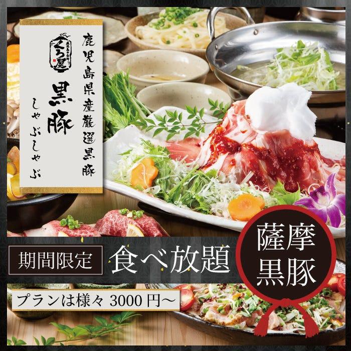 黒豚しゃぶしゃぶ食べ放題3000円!
