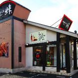 JR新倉敷駅から徒歩5分、駐車場もご用意しております。