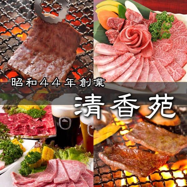 炭火焼肉 清香苑 別館