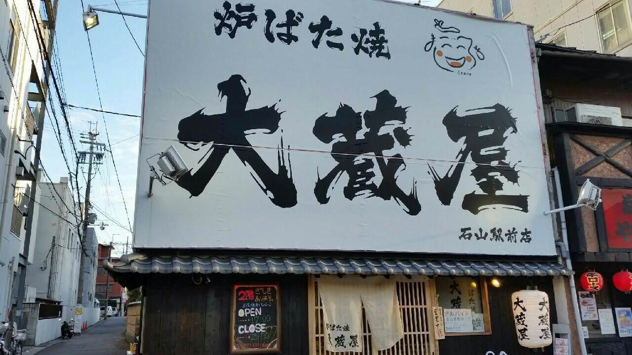 Ōkuraya Ishiyamaekimaeten