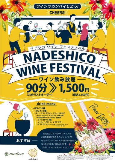 釜焼きピッツァとワイン酒場 NADESHICO コースの画像