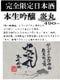 「日本酒炎丸」最強の食中酒を追求、千葉・梅一輪酒造とのタッグ