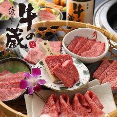 薩摩 牛の蔵 本町店