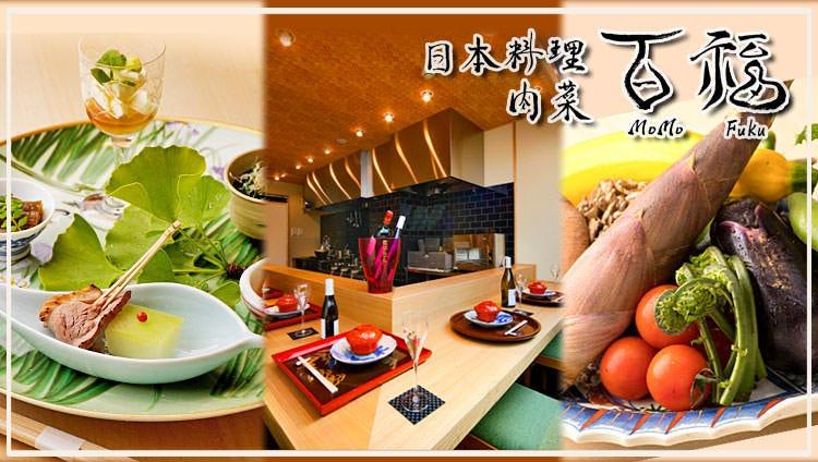 日本料理 肉菜 百福