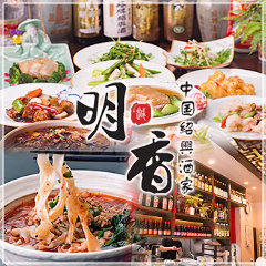 中国紹興酒家 明香(アスカ)