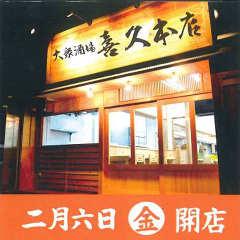 瀬戸内料理 喜久本店