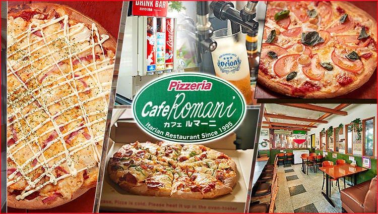 Cafe Romani 浦添店
