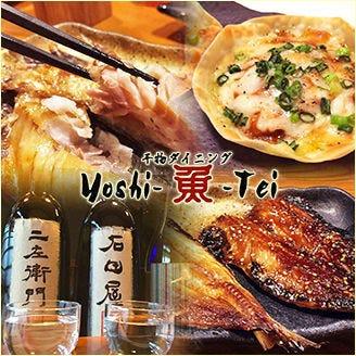 干物ダイニング・yoshi−魚−tei
