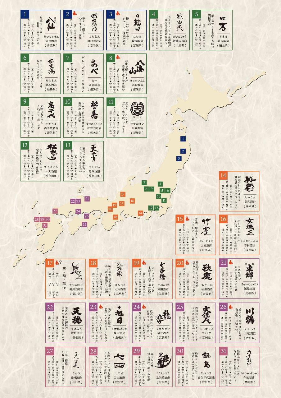 日本酒×干物の抜群の組み合わせ