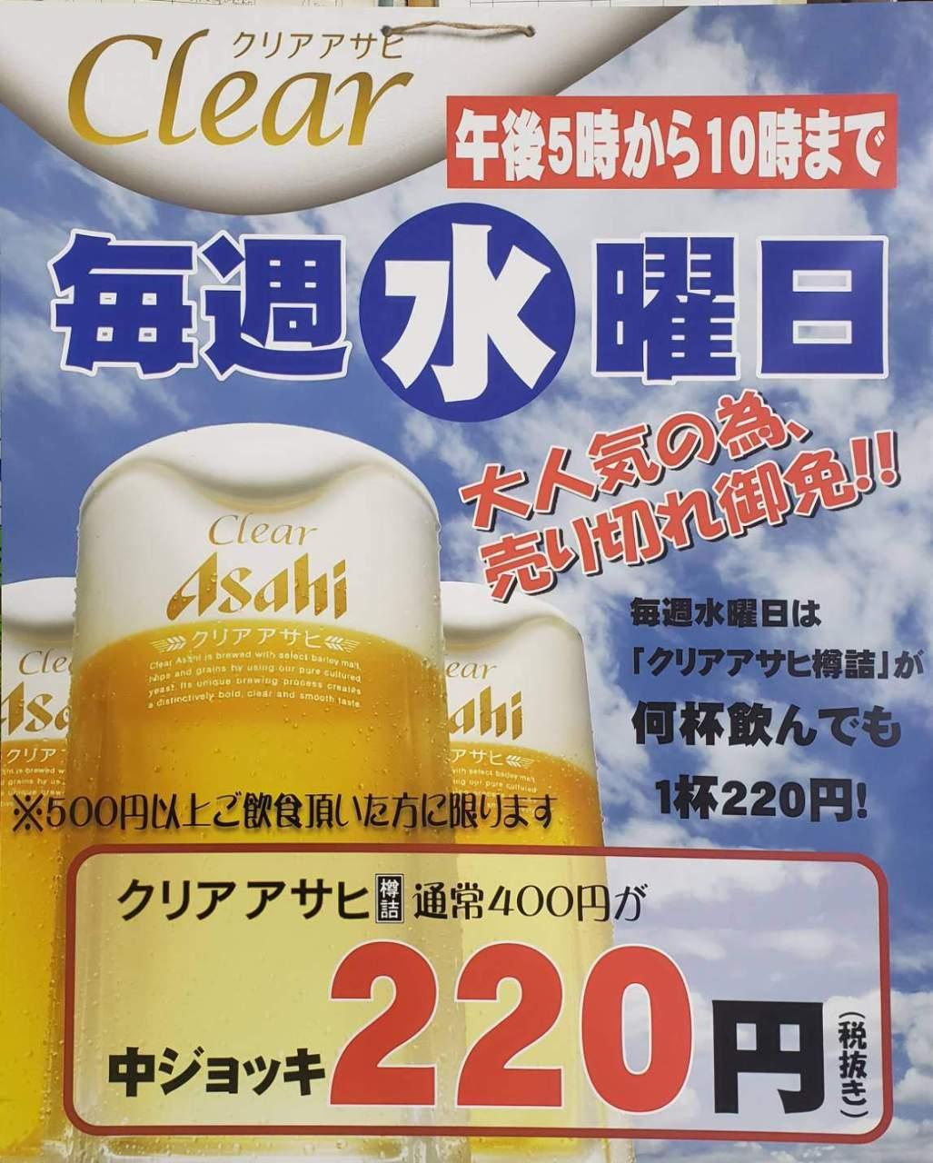 水曜日はクリアアサヒが1杯220円!