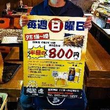 毎週日曜日は焼き鳥10本盛が800円!