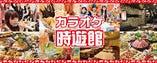 カラオケ時遊館 大垣駅前店