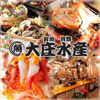 大庄水産 前橋店