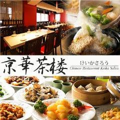 大型宴会個室×食べ飲み放題 京華茶楼 新橋店