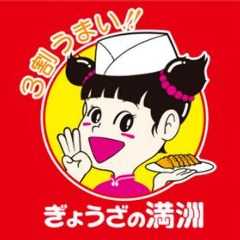 ぎょうざの満洲 椎名町駅店