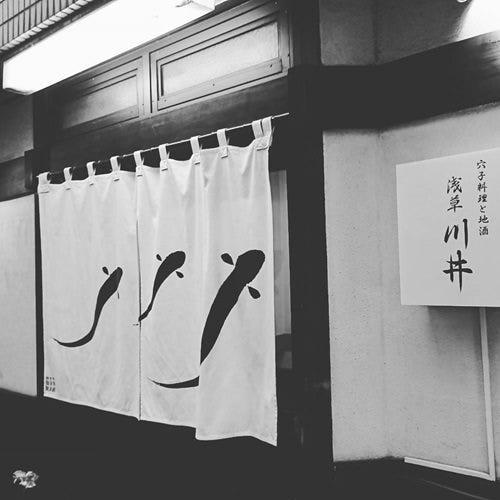 浅草 川井