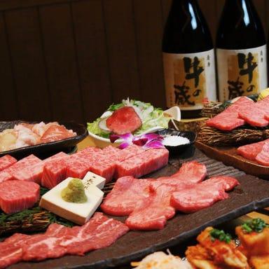 薩摩 牛の蔵 吉祥寺南町店 コースの画像