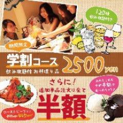 KICHIRI 阪急伊丹駅前店 コースの画像
