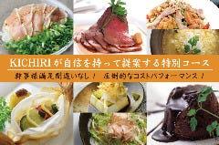 KICHIRI 阪急伊丹駅前店