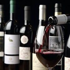 種類豊富!130種類のワイン