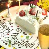 記念日、誕生日にぴったり。気持ちを込めてご提供いたします。