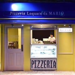 薪窯ピザ Loquace da MARIO 溝の口