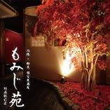 地鶏×鮮魚個室居酒屋 もみじ苑 -新潟本店-