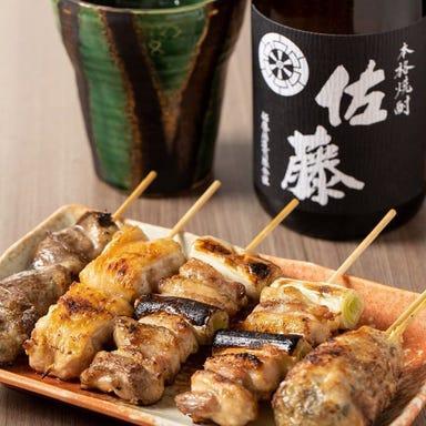 近江鶏料理 きばり屋  メニューの画像
