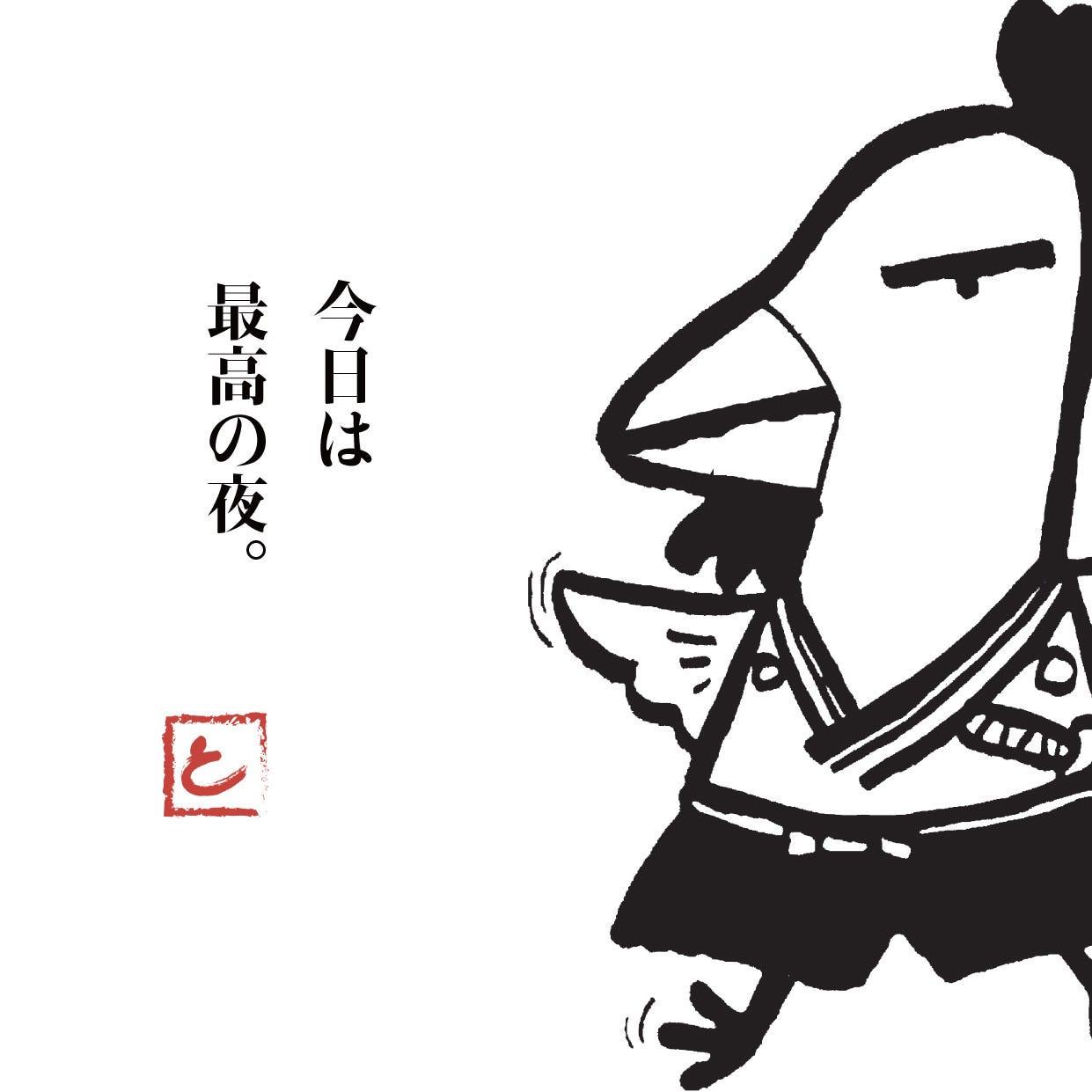炭焼ダイニング とりの介 仙台一番町店