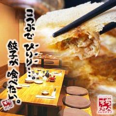 一口餃子専門店 赤坂ちびすけ OOTEMORI店