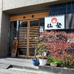 仙岳 松本店