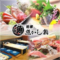 沼津魚がし鮨 三島駅北口店