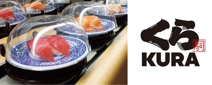 くら寿司西尾店