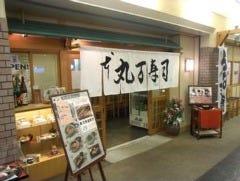 丸万寿司 OAP店